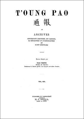 Couverture. Meou-tseu ou Les doutes levés.—  Traduit et annoté par Paul PELLIOT (1878-1945). — T'oung pao, Volume XIX, n° 5, décembre 1918-1919 (publié en septembre 1920), pages 255-433.