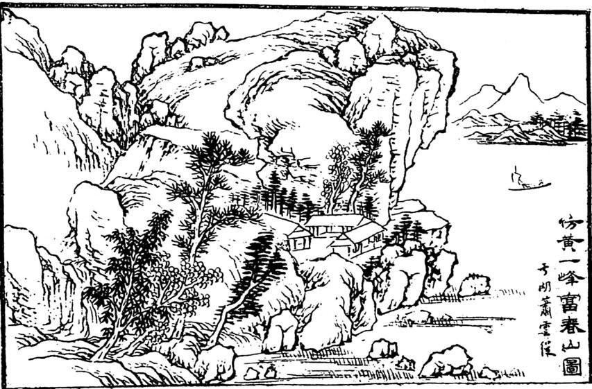 Peinture de la montagne Fou-tch'ouen par Houang Tseu-kieou. Copie de Siao Yun-ts'ong.