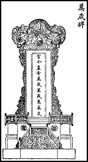 Planche 10. Simon KIONG : Quelques mots sur la politesse chinoise Variétés sinologiques n° 25, Mission catholique, T'ou-sé-wé, Chang-hai, 1906.