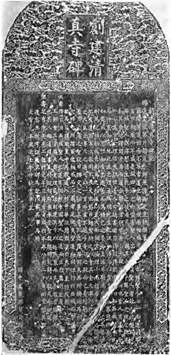 A monument to record the building of the first mosque in China. — The monument is in the old mosque at Sianfu Shensi. It is dated 742 A.D., and thus claims to be older than the nestorian tablet. It has never been found by any European before.