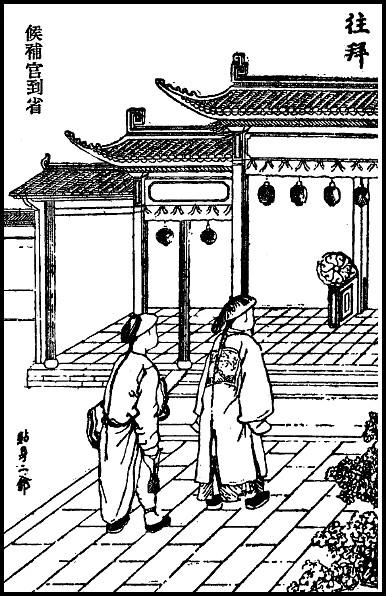 Planche I. Simon KIONG : Quelques mots sur la politesse chinoise Variétés sinologiques n° 25, Mission catholique, T'ou-sé-wé, Chang-hai, 1906.