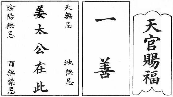 Henri DORÉ (1859-1931), Recherches sur les superstitions en Chine, II, Le panthéon chinois. Chap. VI, Dieux protecteurs et Patrons. Variétés sinologiques n° 46, Zi-ka-wei, 1916. Planchette.