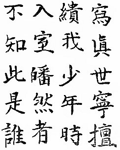 Vers de khien-Loung, en hommage à Castiglione