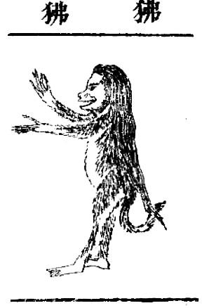 Fei-fei. Henri IMBERT : Les grands singes connus des anciens Chinois Imprimerie d'Extrême-Orient, Hanoi-Haiphong, 1922, 11 pages