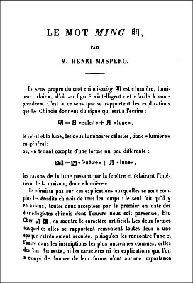 Couverture. Henri MASPERO (1883-1945) : Le mot ming. Journal Asiatique, Paris, tome CCXXIII, octobre-décembre 1933, pages 249-297.