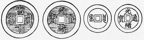 Sapèques. Alphonse FAVIER (1837-1905) : Péking. Description. — Desclée de Brouwer, Paris, Lille, 1902, pages 271-408.