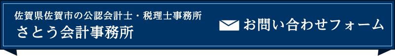 さとう会計事務所 お問い合わせフォーム