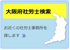 大阪府社会保険労務士会 大阪府社労士検索