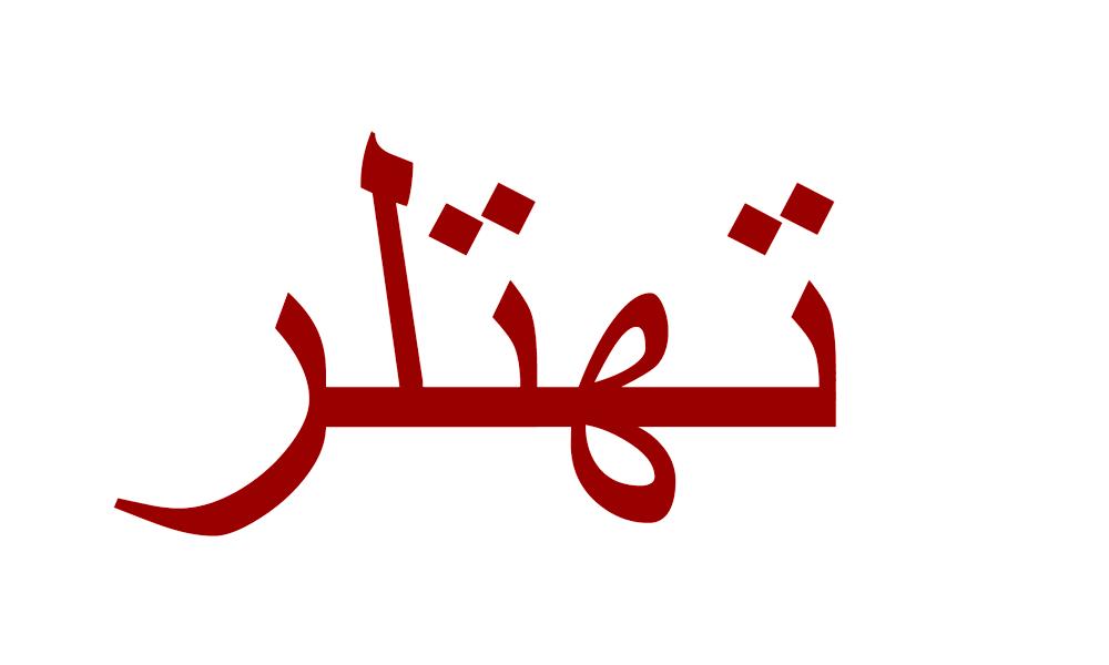 tahatlara = sich wie Hitler aufführen