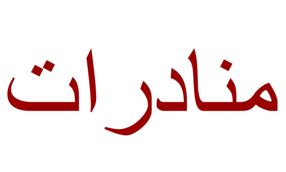 munadarat = Plaudereien über originelle Dinge
