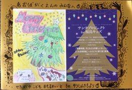 青葉学園へのメッセージカード
