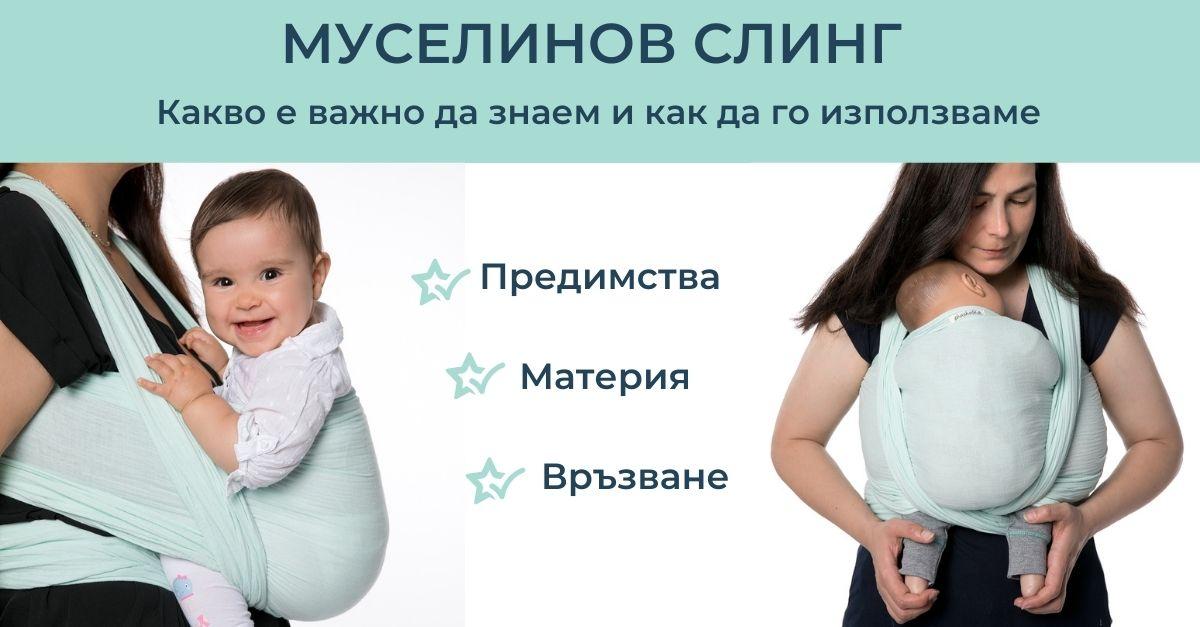 Муселинов слинг за новородени и малки бебета
