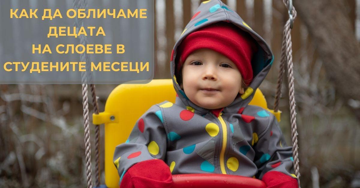 Как да обличаме децата на слоеве в студените месеци - наръчник с картинки.