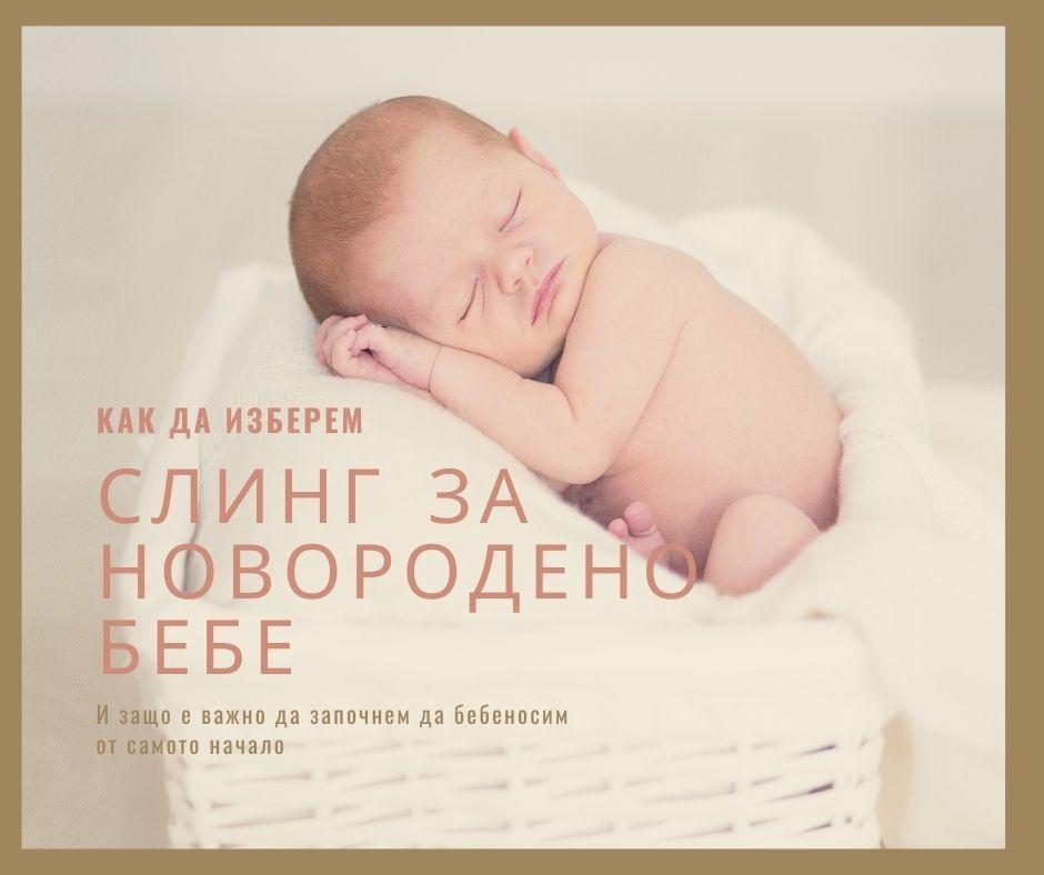 Как да изберем слинг за новородено бебе?