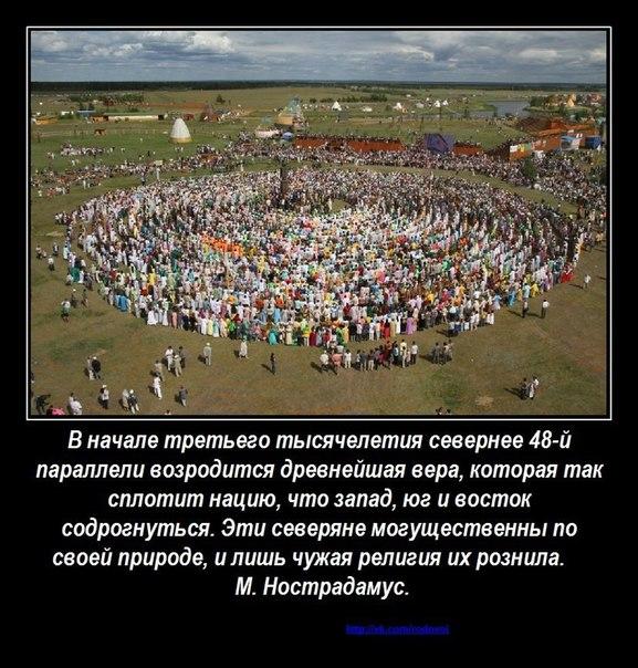 #ведизм #язычество #роднаявера #славянство