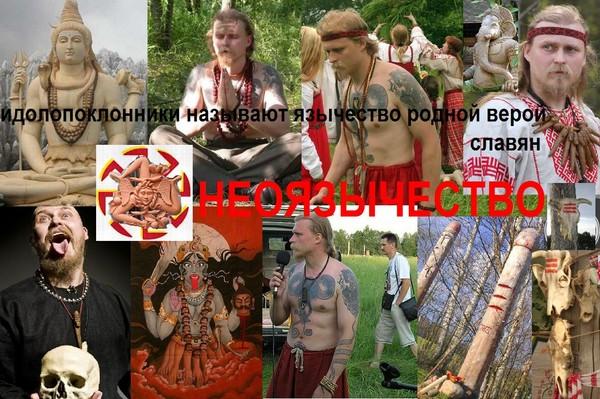 #неоязычество #жидородноверы #славянскиесекты