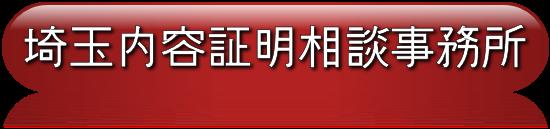 埼玉内容証明相談事務所