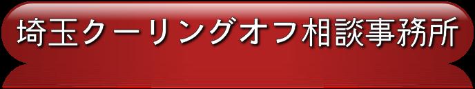 埼玉クーリングオフ相談事務所