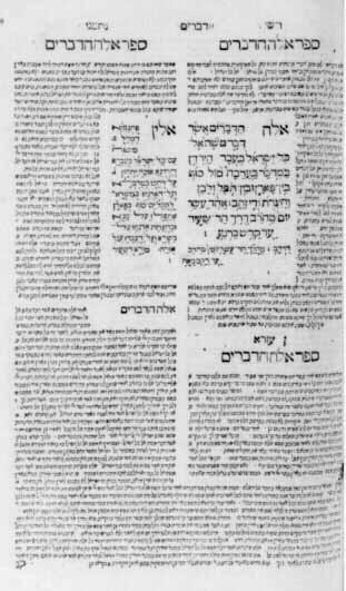 Beispielseite Tenach mit Kommentaren von Rashi, Nachmanides und Ezra 1522 (Konstantinopel)