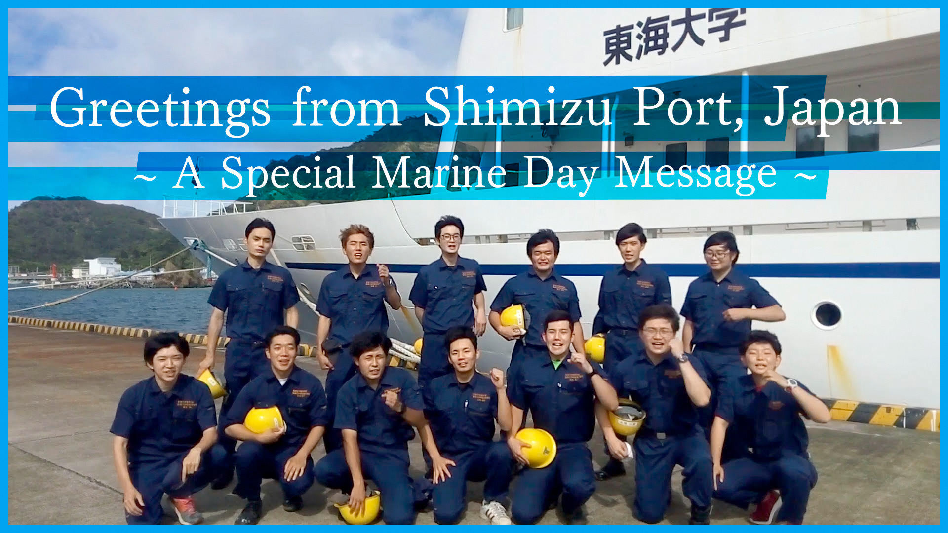 Greetings from Shimizu Port 2021 on YouTube to all crew members!