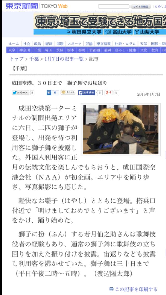 2015.1.7 東京新聞掲載