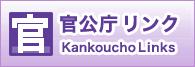 官公庁リンク