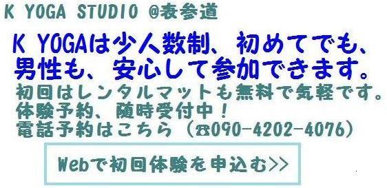 K YOGA 表参道、Web初回体験申し込み画面