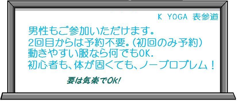 K YOGA 表参道 FAQ