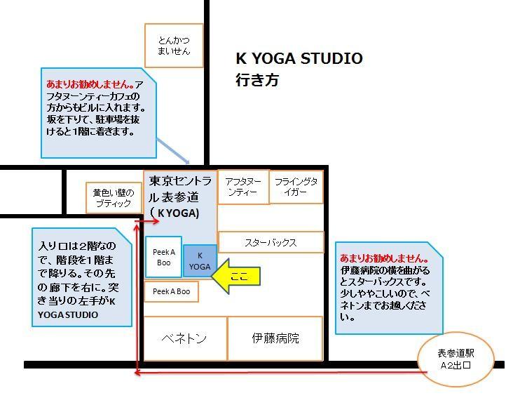 渋谷区表参道K YOGA STUDIOへの行き方