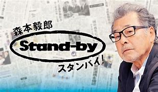 TBSラジオ 森本圧毅朗・スタンバイに登場