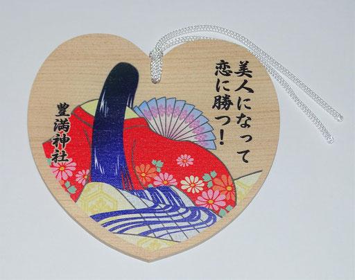 豊満神社オリジナル「美人祈願絵馬」
