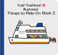 Yuki Yoshinori's illustrated Things-to-Ride-On Book2