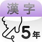 小学5年漢字:ゆびドリル