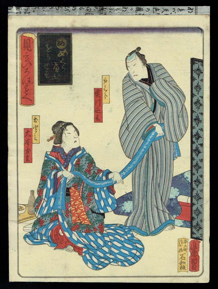 Utagawa Kunikazu