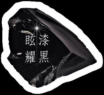 漆黒眩耀ロゴ