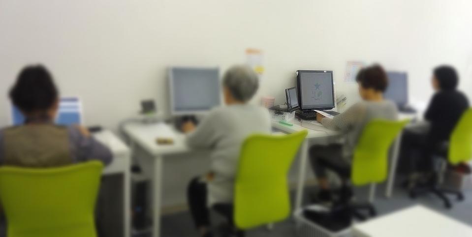 初心者に優しいパソコン教室