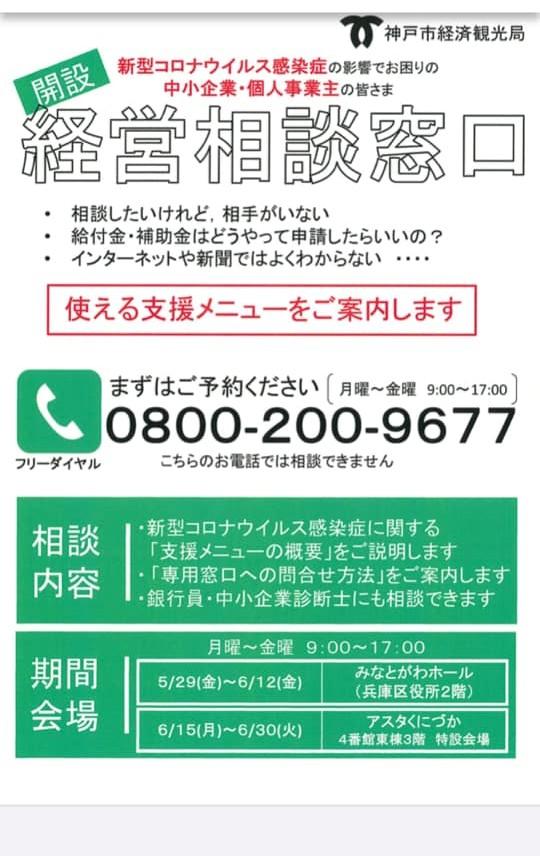 神戸市経済観光局から新型コロナウイルス感染症の影響で困っている中小企業・個人事業主向けの経営相談窓口開設のチラシ