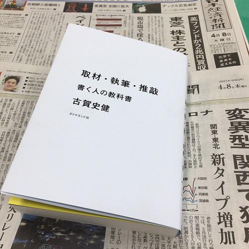 取材・執筆・推敲 書く人の教科書~松岡さんのブログ「ウェスタン魂~今この時を切り拓く」のイメージ画像