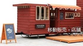 カカオ研究所 キャンピングカー キャンピングトレーラー 木製キャンピングトレーラー サーフィン タイニーハウス