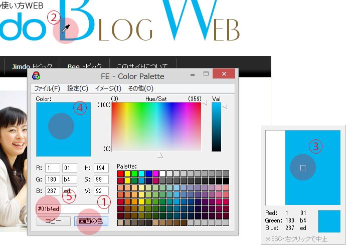 sampleサイト:Jimdoブログのできない!分からない!を解決したい - Jimdoブログの使い方WEB