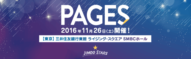 Jimdo Pages イベント参加のお申込みはこちらです