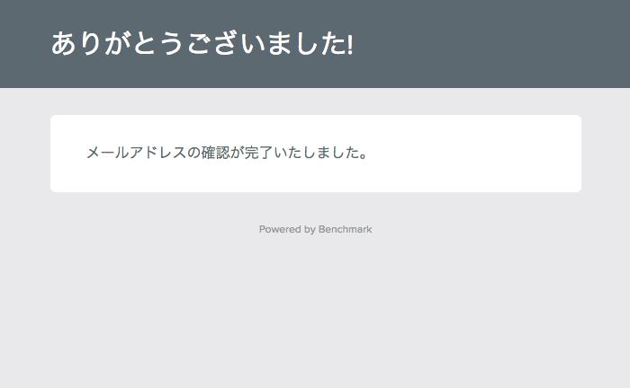 ありがとうございました!メールアドレスの確認が完了いたしました。の画面