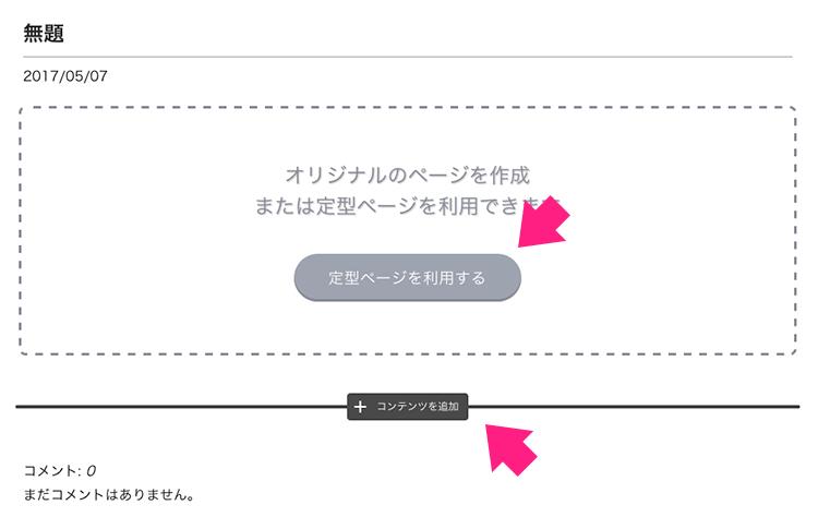 「新しいブログを書く」ボタンで開くブログ投稿ページ