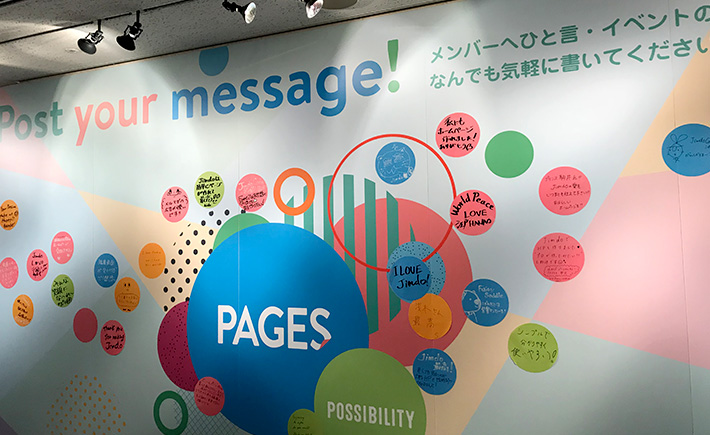 PAGES2017のテーマは「Possibility(可能性)」