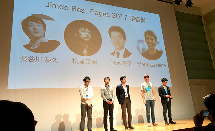 Jimdo Best Pages 審査員の皆さま。細かいところまで本当に良く見て審査されています。鳥肌たちます。