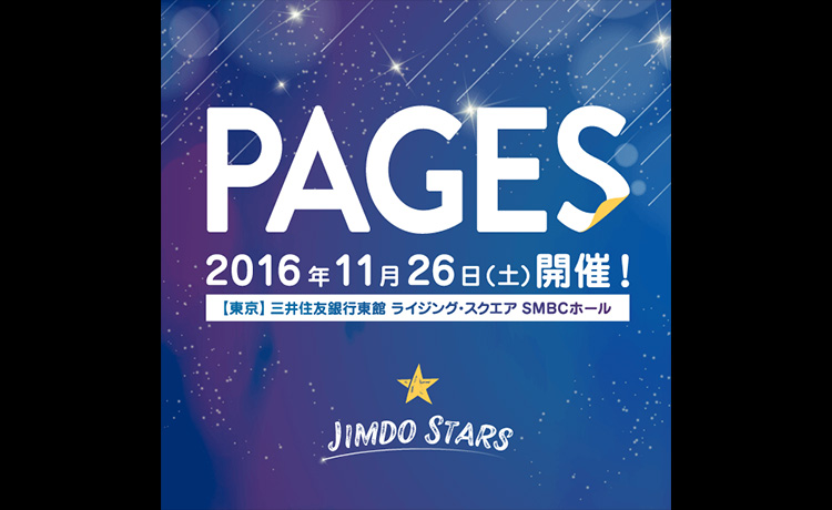Jimdo最大イベント PAGES 2016が東京で来月開催!
