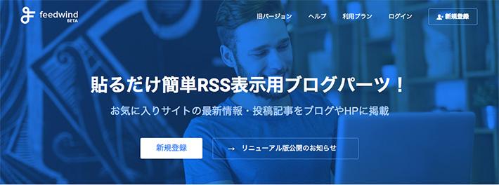 RSS表示用ブログパーツ | FeedWind(フィードウィンド)