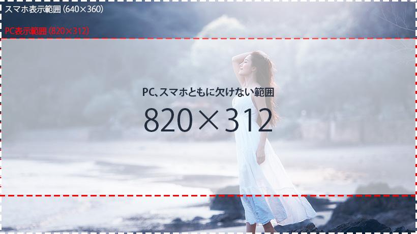 スマホ表示を優先し、PCの画像よりあらかじめ縦に大きな余白を持ったサイズを用意するのがポイント!