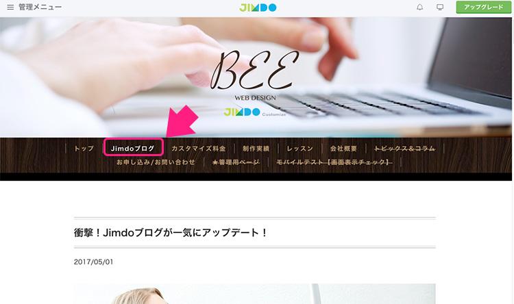 ナビゲーションに新しくブログページが追加された!