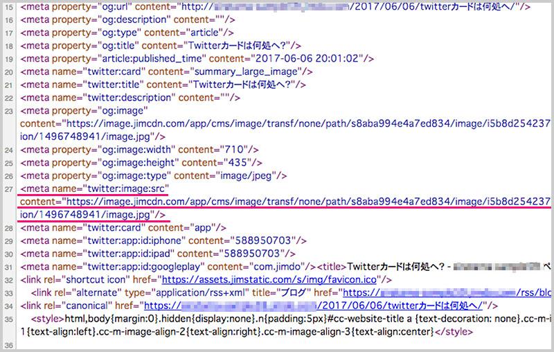 twitterカード用の画像コードはきちんと生成されている。ということはTwitter側に問題があるのか?